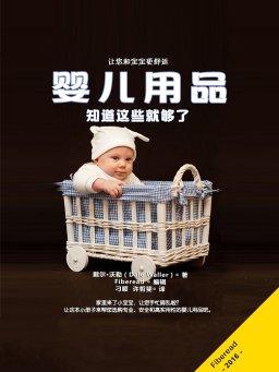 婴儿用品:知道这些就够了
