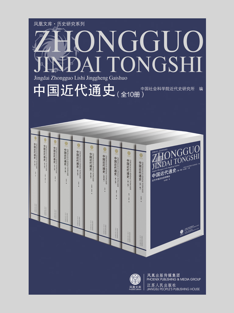 中国近代通史(全10册)
