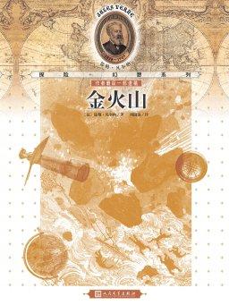 金火山(儒勒·凡尔纳探险幻想系列)