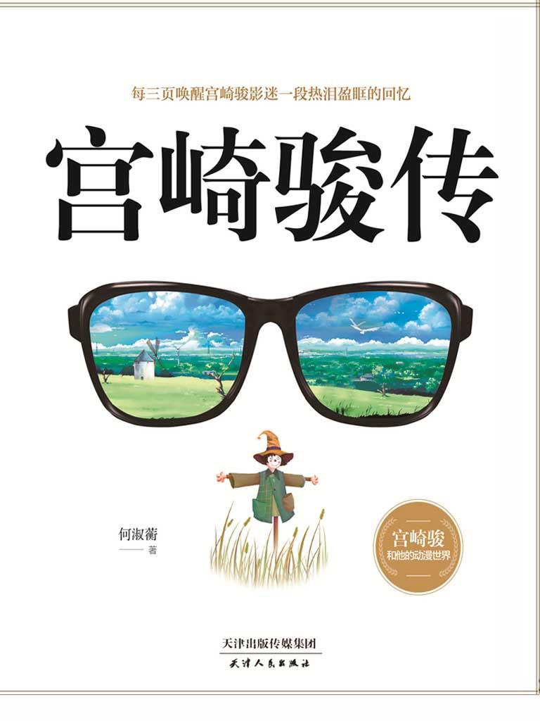 宫崎骏传:日本国宝级动漫大师的传奇人生