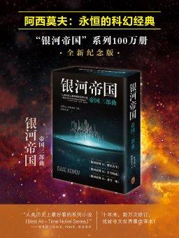 银河帝国(13-15):帝国系列三部曲