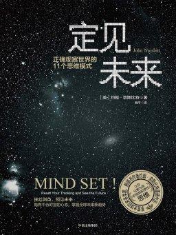 定见未来:正确观察世界的11个思维模式