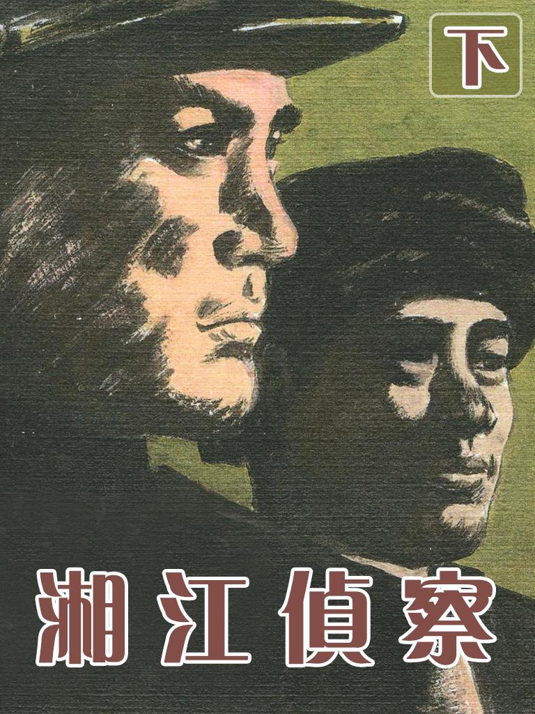 湘江侦察(下)
