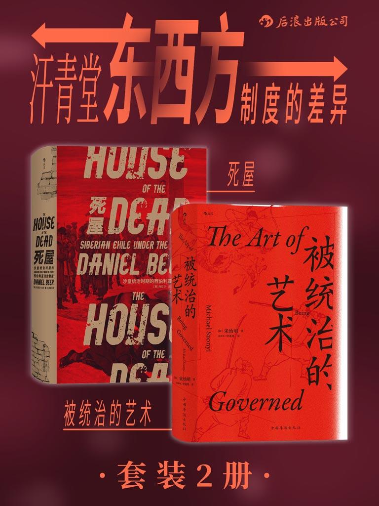汗青堂:东西方制度的差异(共二册)