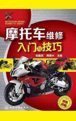 摩托车维修入门与技巧