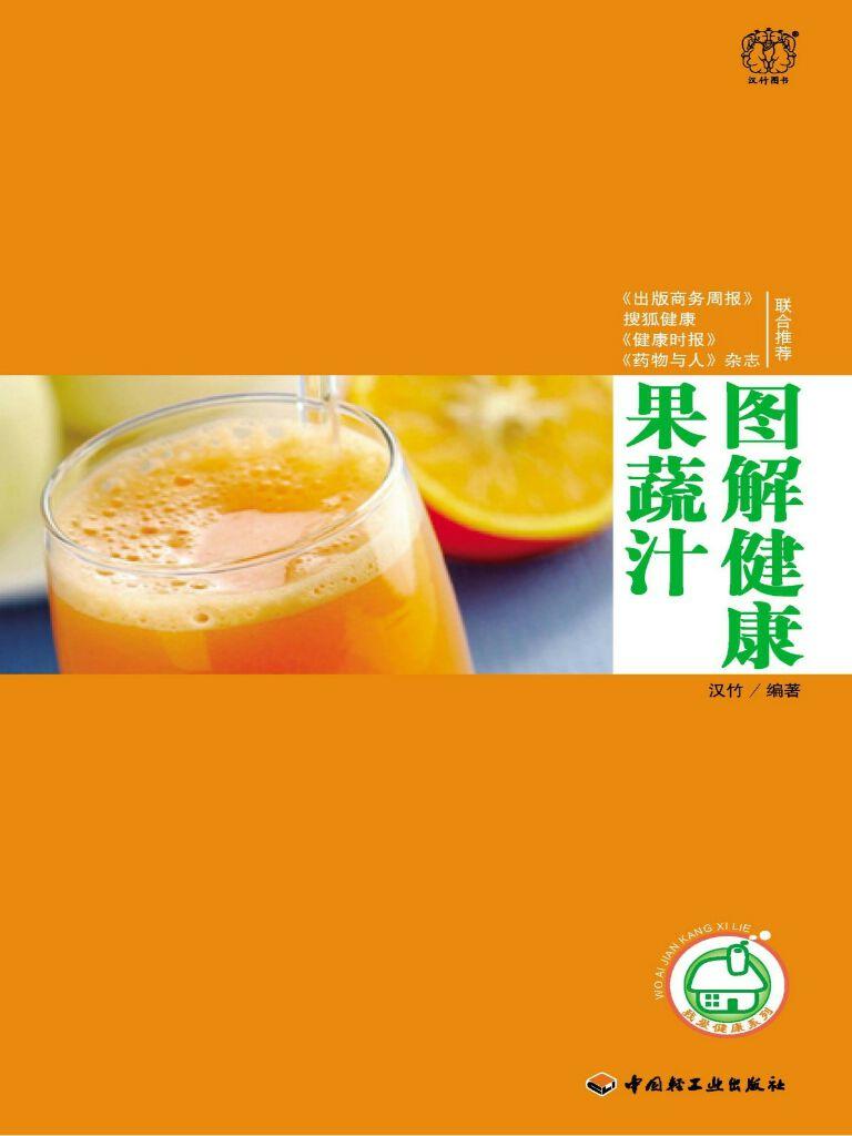 汉竹·我爱健康系列·图解健康果蔬汁