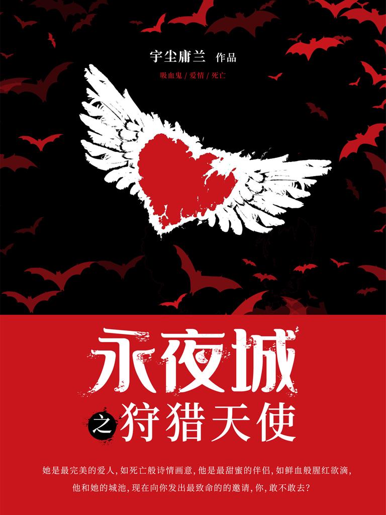 永夜城第一季 1:狩猎天使