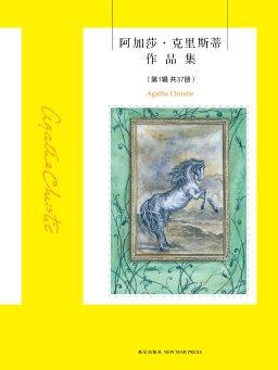 阿加莎·克里斯蒂作品集(第1辑 共37册)