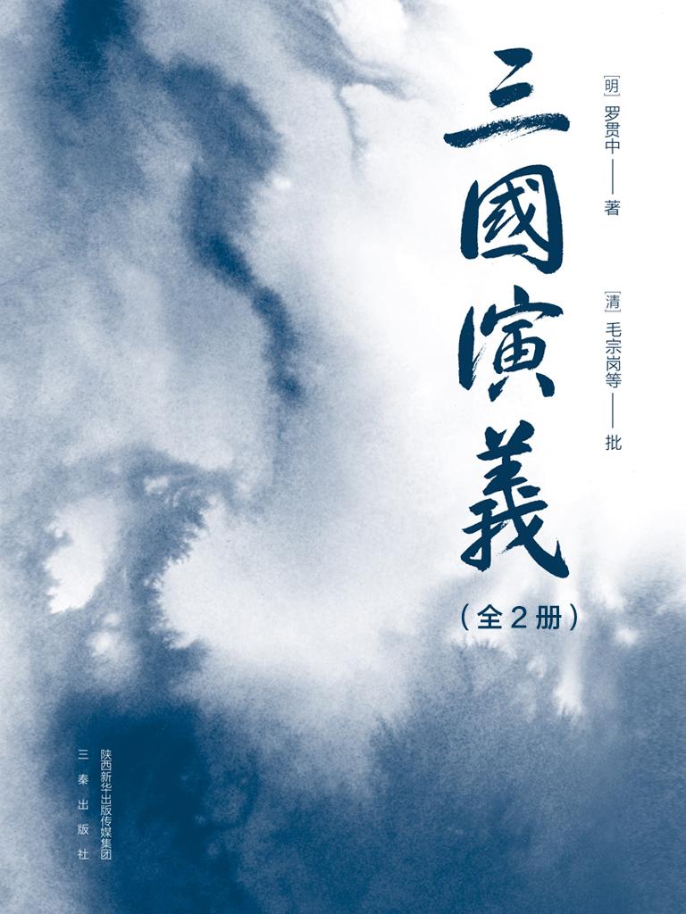 三国演义2020版(果麦经典 全2册)