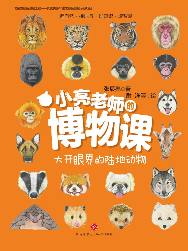小亮老师的博物课:大开眼界的陆地动物