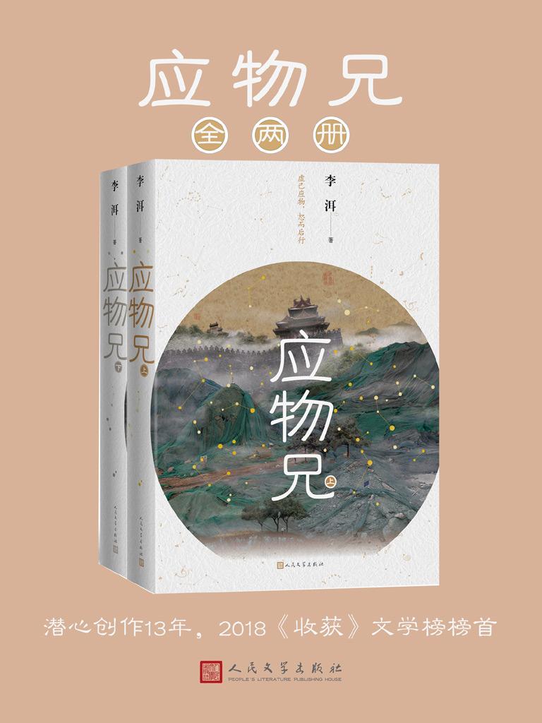 應物兄(全二冊)