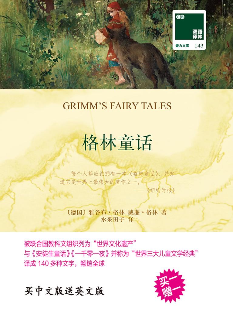 格林童话(双语译林143)
