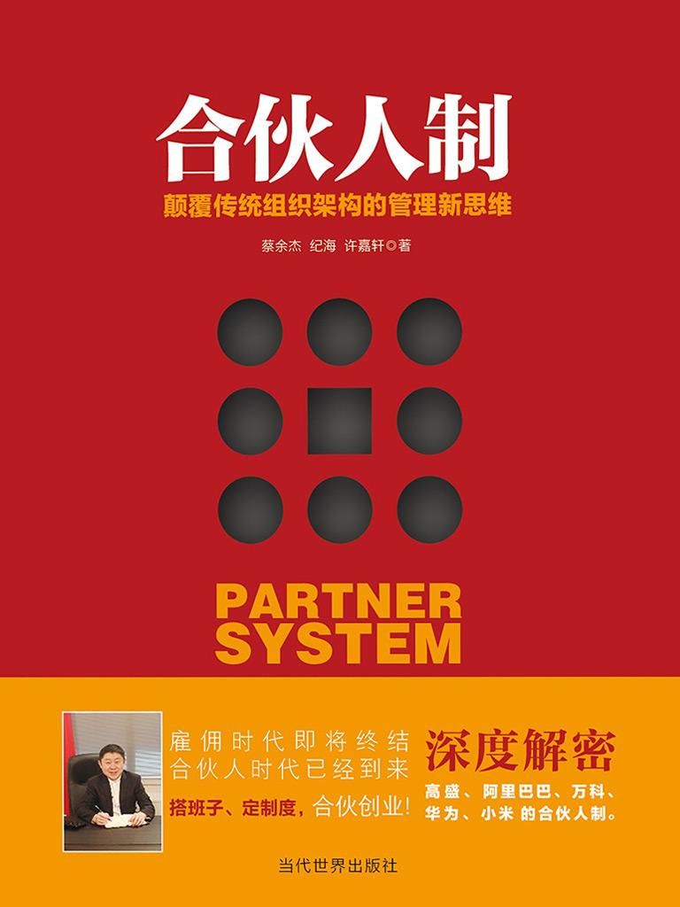 合伙人制:颠覆传统组织架构的管理新思维