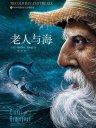 老人与海(插图珍藏版)