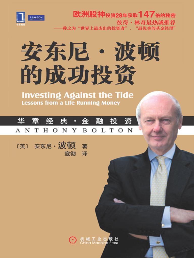 安东尼·波顿的成功投资