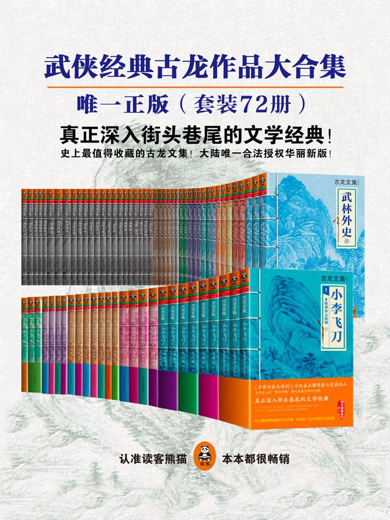 古龙作品大合集(大陆唯一合法授权 共72册)