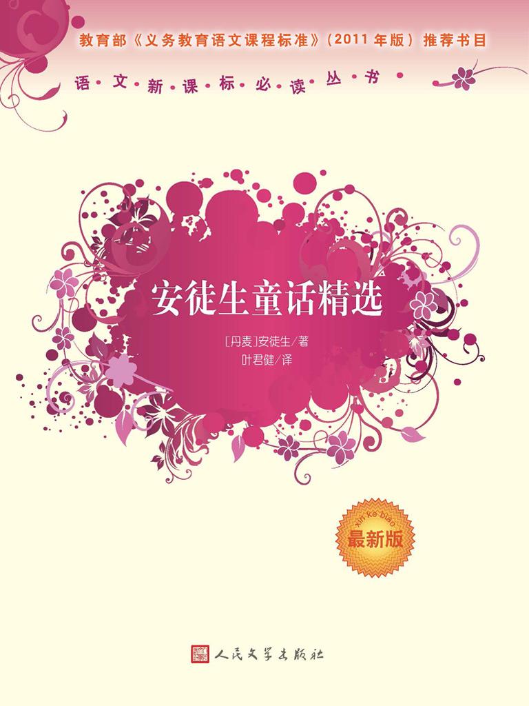 安徒生童话精选(语文新课标必读丛书最新版)