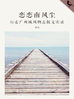 恋恋南风尘(千种豆瓣高分原创作品·在他乡)
