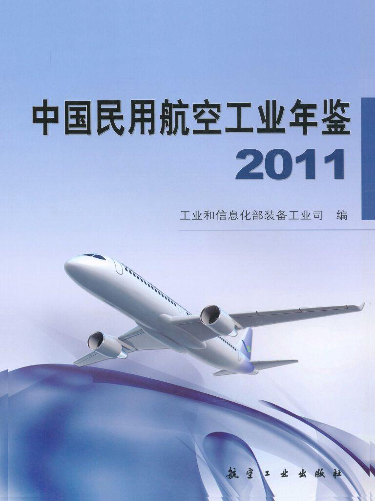 中国民用航空工业年鉴.2011