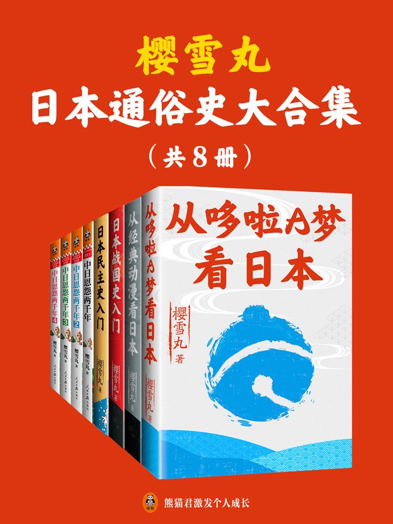 樱雪丸日本通俗史大合集(共8册)