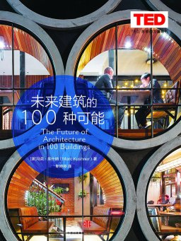 未来建筑的100种可能