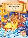 财富号历险记(全八册)