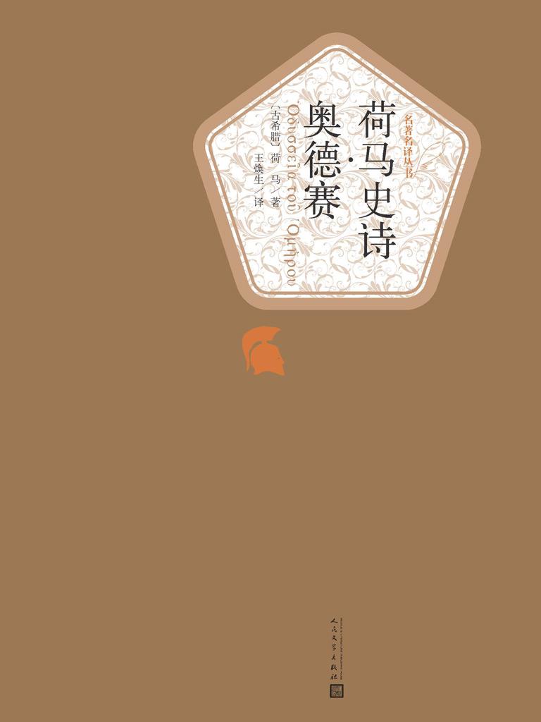 荷马史诗·奥德赛(名著名译丛书)