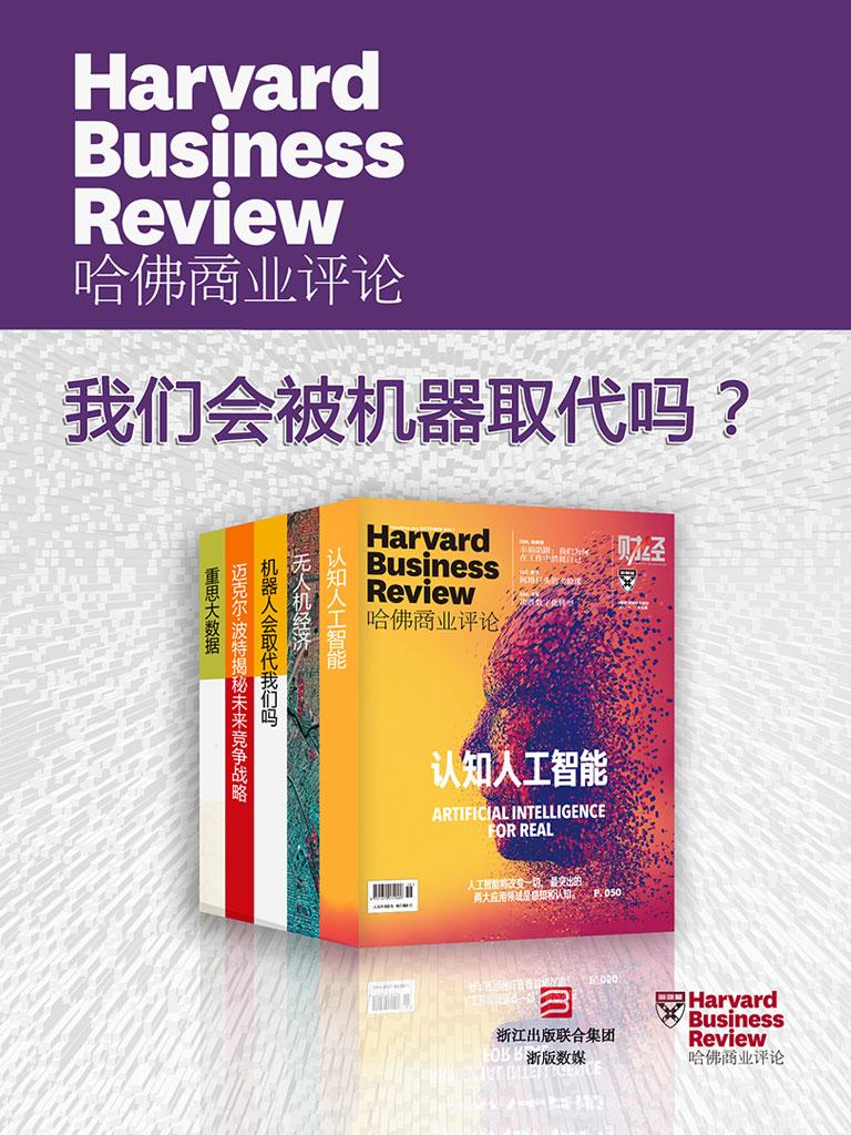 哈佛商业评论·我们会被机器取代吗?(全五册)