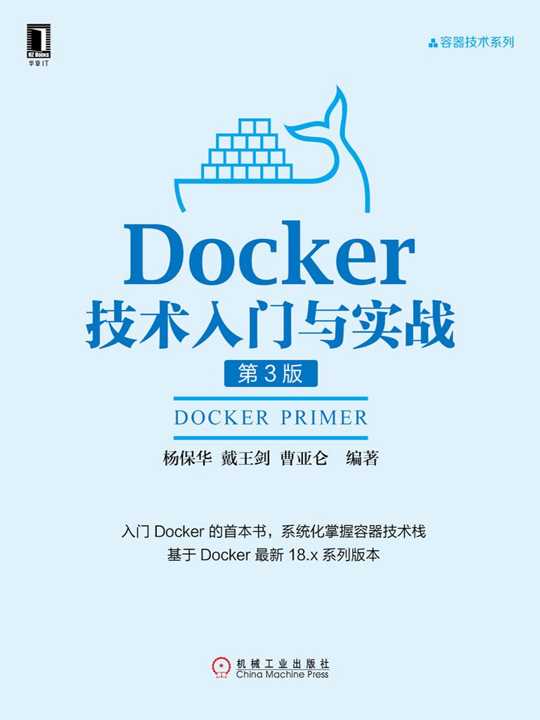 Docker技术入门与实战(第3版)