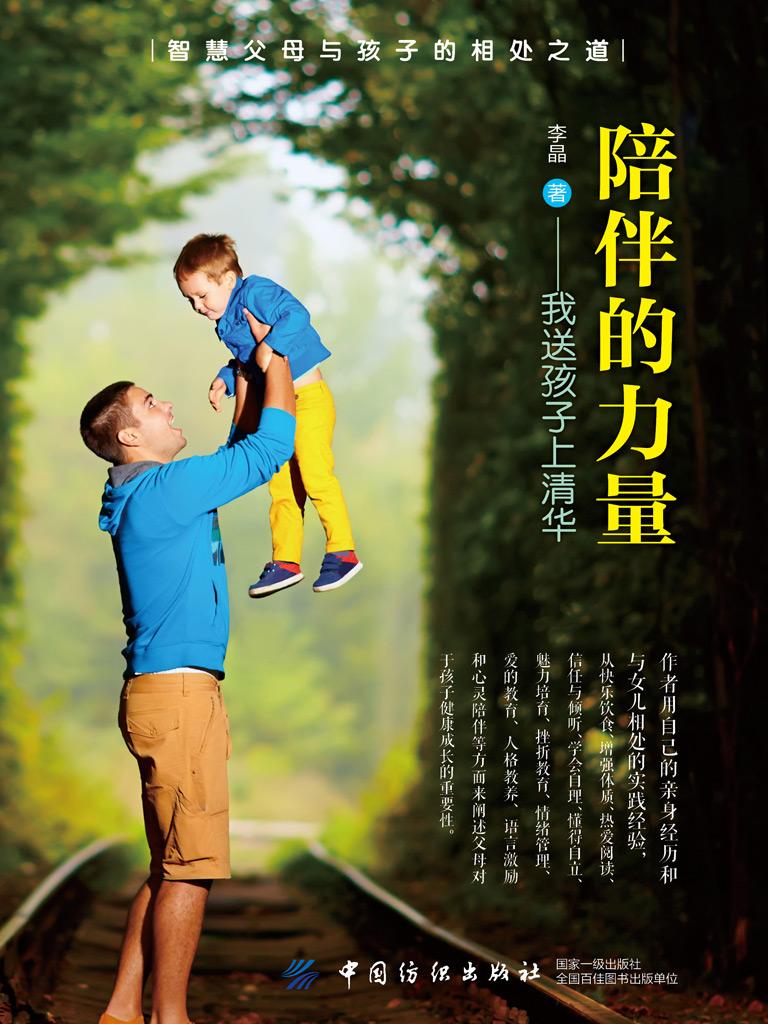 陪伴的力量:我送孩子上清华
