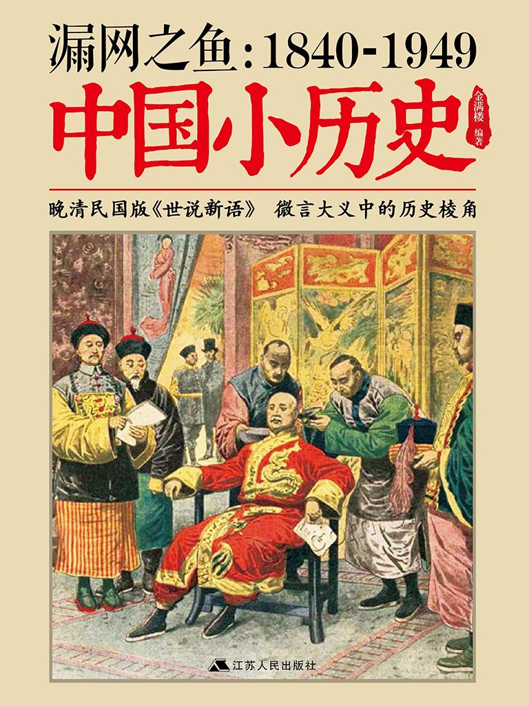 漏网之鱼:1840-1949中国小历史