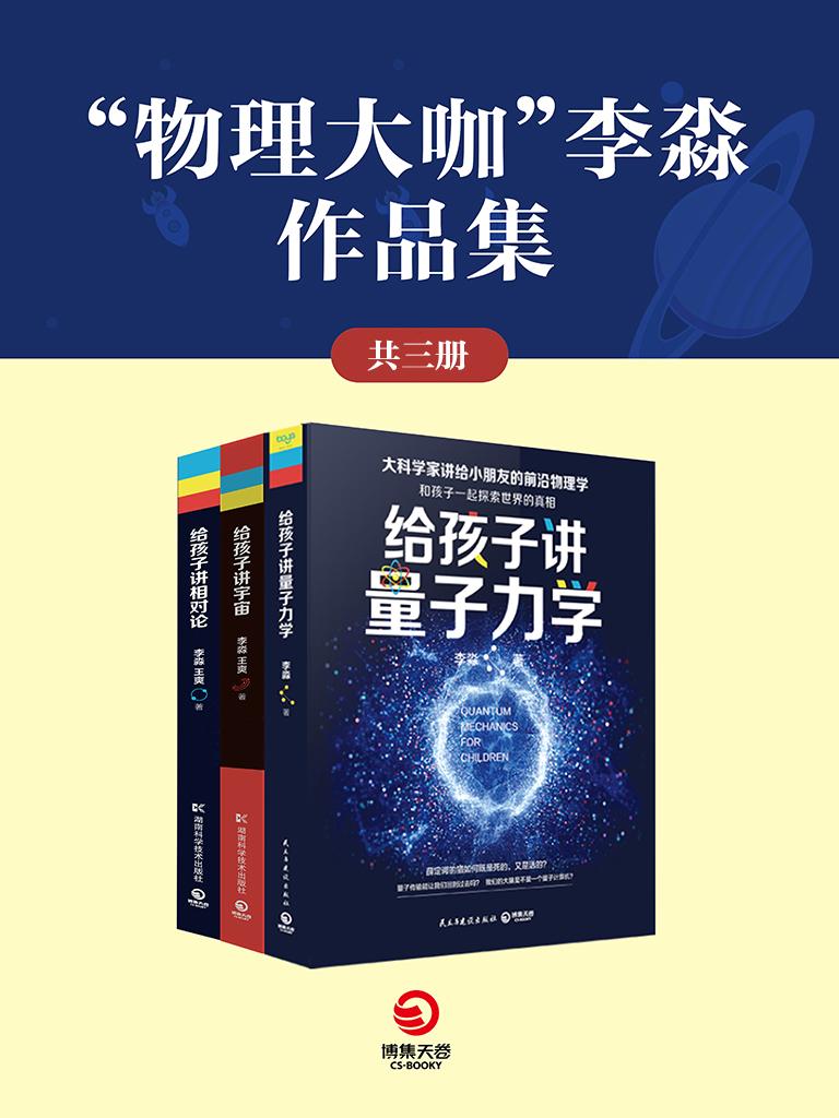 『物理大咖』李淼作品集(共三册)