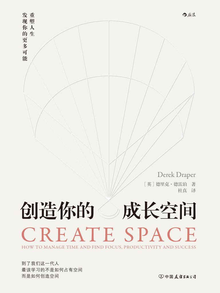 创造你的成长空间