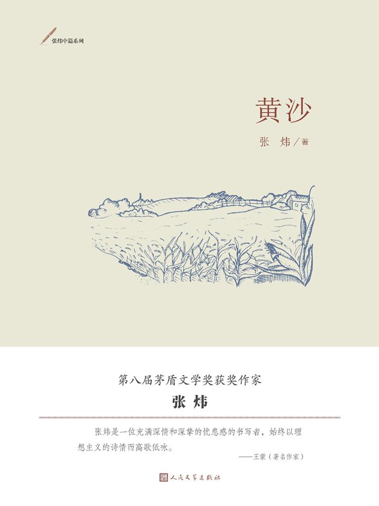 黄沙(张炜中篇系列)
