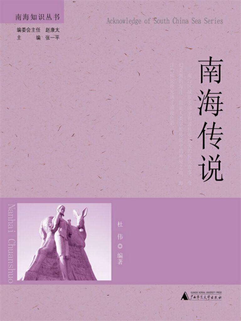 南海知识丛书:南海传说