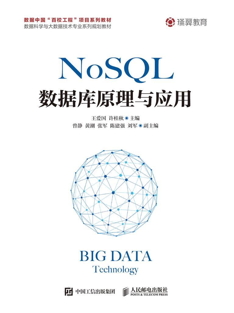 NoSQL数据库原理与应用