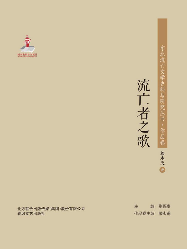 东北流亡文学史料与研究丛书·流亡者之歌