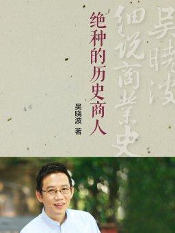 绝种的历史商人(吴晓波细说商业史 01)