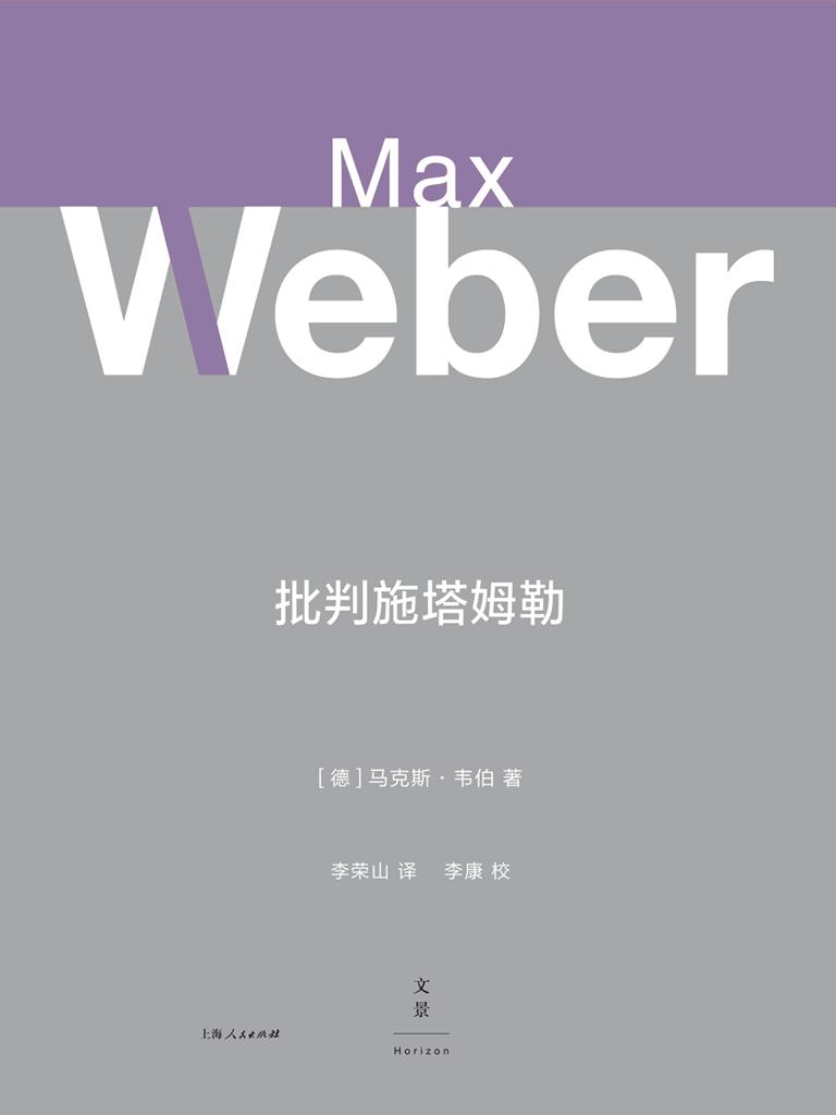 韦伯作品集:批判施塔姆勒