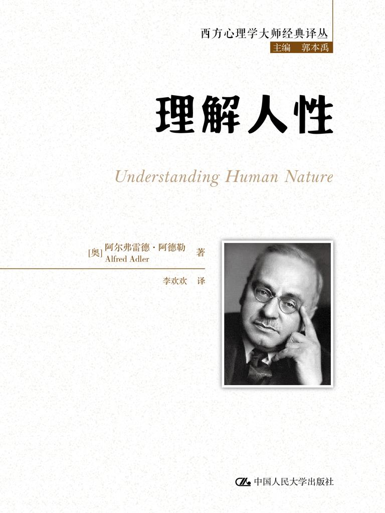 理解人性(西方心理学大师经典译丛)