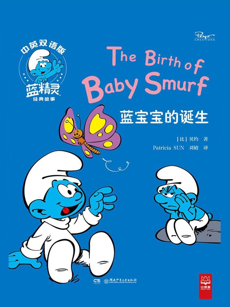 藍寶寶的誕生(藍精靈經典故事)