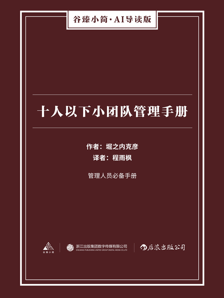 十人以下小團隊管理手冊(谷臻小簡·AI導讀版)