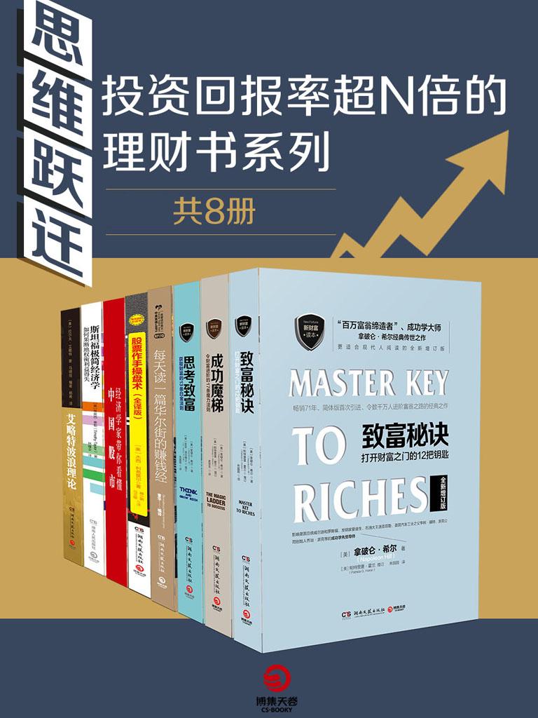 思维跃迁:投资回报率超N倍的理财书系列(共八册)