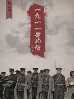 1911年的枪(千种豆瓣高分原创作品·看小说)