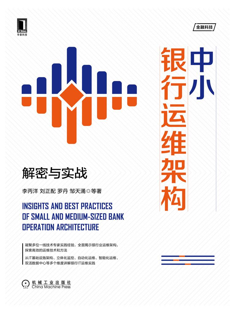 中小银行运维架构:解密与实战