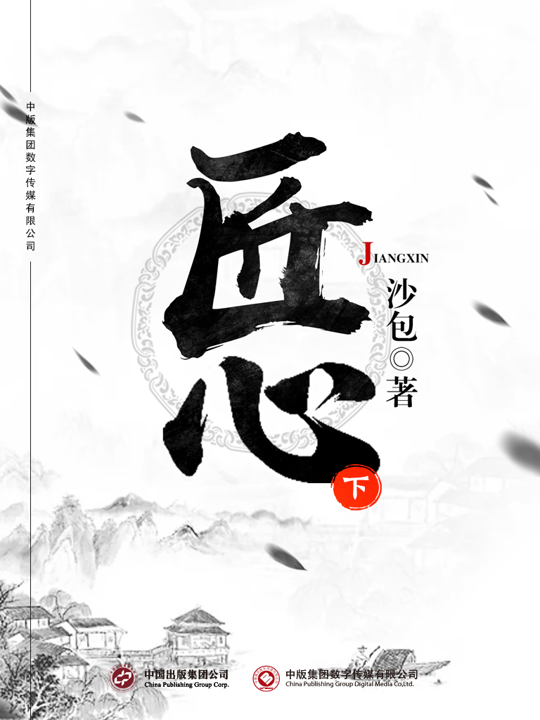 匠心(下)