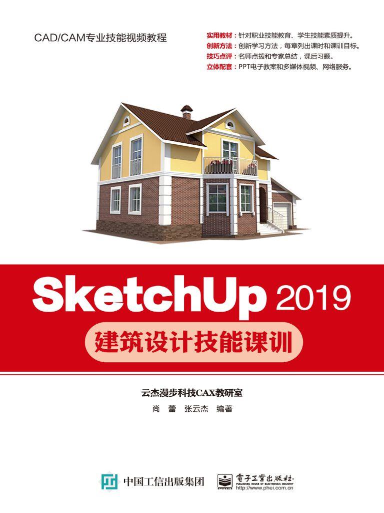 SketchUp 2019建筑设计技能课训