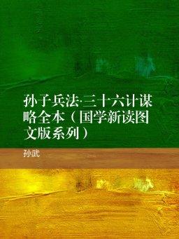孙子兵法·三十六计谋略全本(国学新读图文版系列)