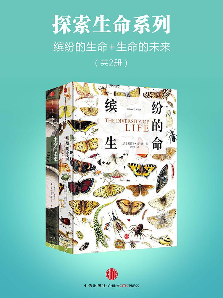 探索生命系列:缤纷的生命|生命的未来(共二册)