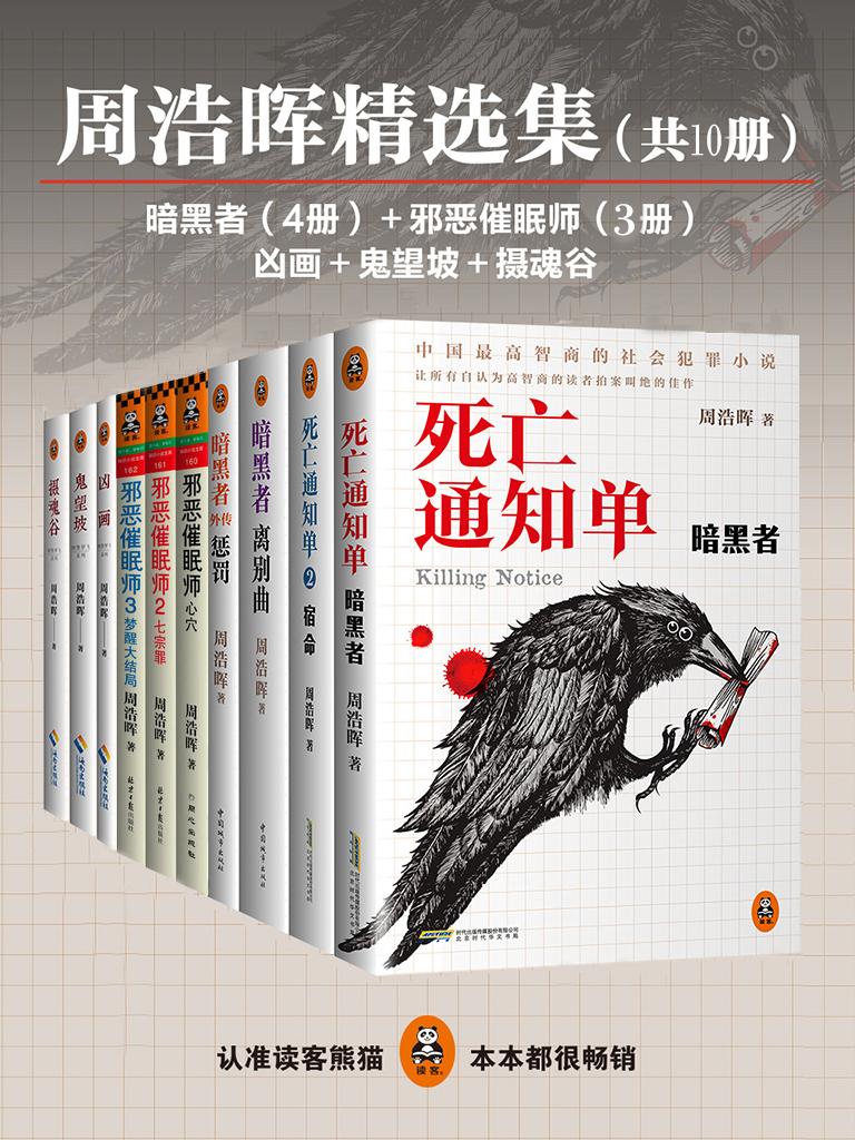 周浩晖精选集(共10册)